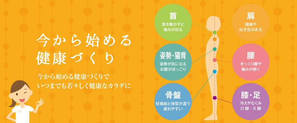 土日祝診療 10分で姿勢改善 右京区、西京区の整骨院 今から始める健康づくり